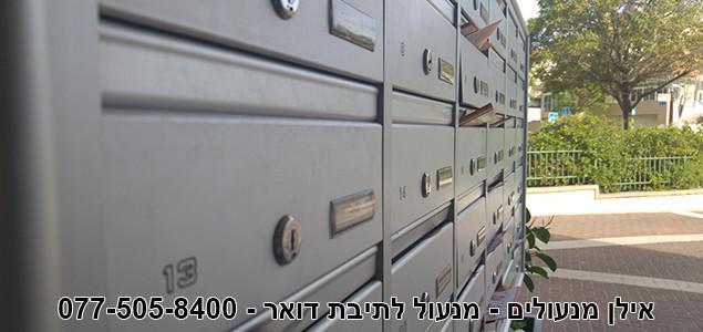 מנעול לתיבת דואר