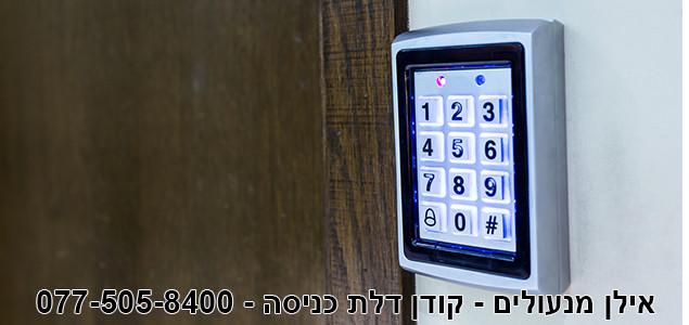 תוספת קודן דלת כניסה לבית ולעסק 24/7 התקנת קודנים באישור המשטרה- אילן WT-16